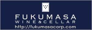 FUKUMASA WINE&CELLAR